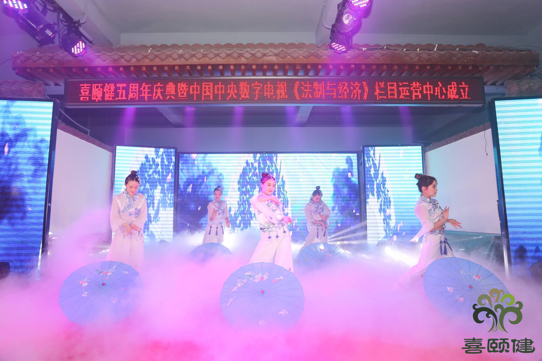 热烈庆祝喜颐健五周年庆典圆满成功