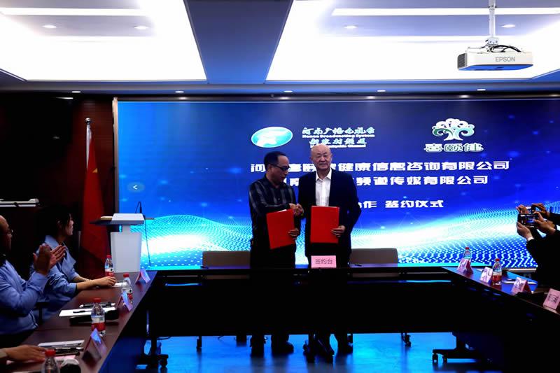 热烈祝贺:河南广播电视台新农村频道与喜颐健集团战略合