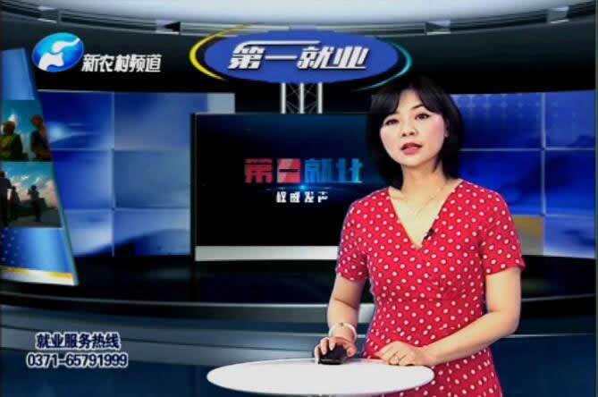 河南广播电视台新农村频道《打工