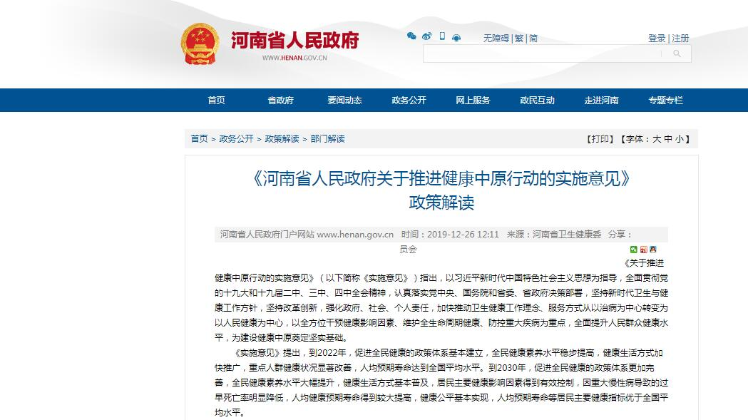 河南省人民政府关于推进健康中原行动的实施意见