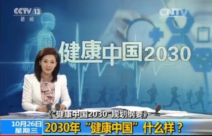 """2030年""""健康中国""""什么样?"""