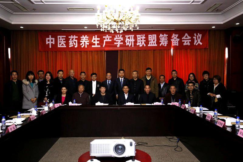 中医药养生产研学联盟筹备会议