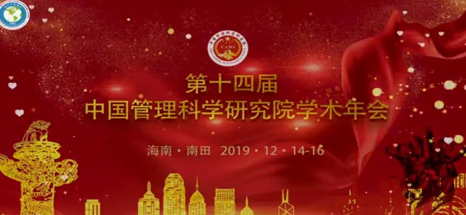 董事长陈学智先生第十四届中国管理科学研究院学术年会
