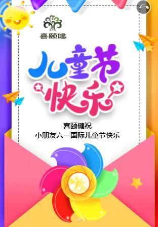 喜颐健祝小朋友国际六一儿童节快乐!