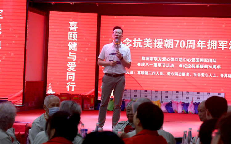 """""""喜颐健与爱同行""""——纪念抗美援朝70周年拥军活动成功举办"""