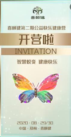 喜颐健第二期公益快乐健康营2020年8月29、30日开营啦