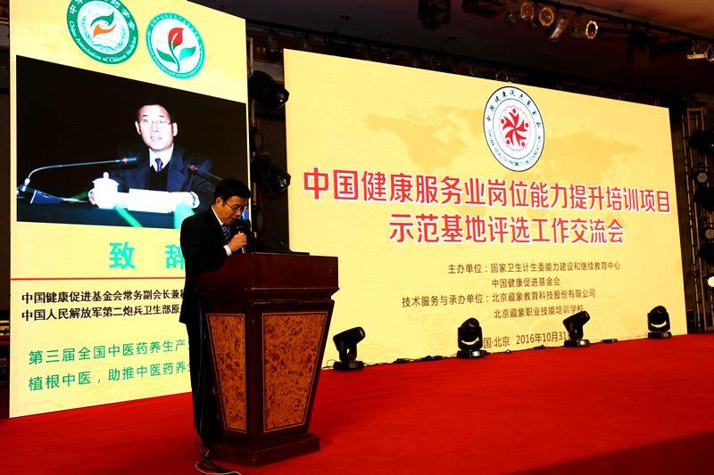 中国健康服务业岗位能力提升培训班示范基地评选工作交流会