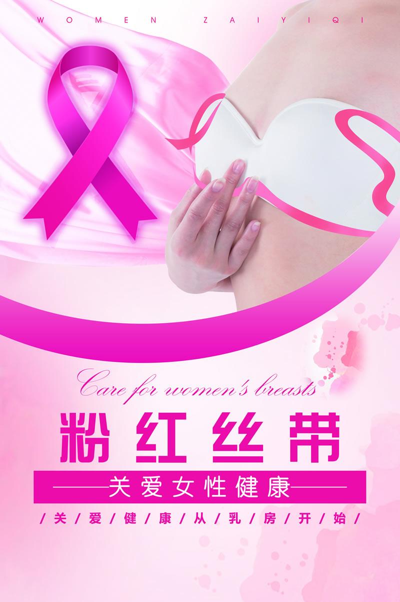 喜颐健集团_喜颐健关爱女性(乳腺)健康公益活动(免费)开班啦!