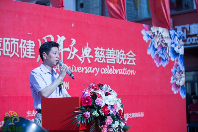 2016年喜颐健集团周年庆