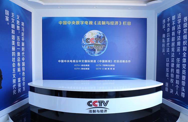 2021年中国中央数字电视《法制与经济》栏目项目已全面启动......