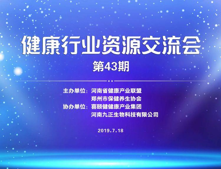 郑州市保健养生协会资源交流会在喜颐健集团举办