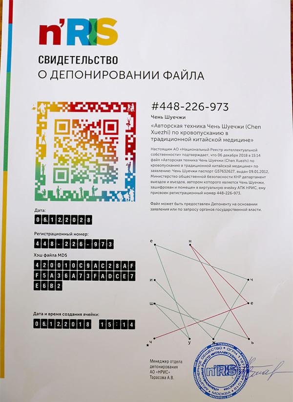 喜颐健集团_中医非药物疗法技术获得国际知识产权认证