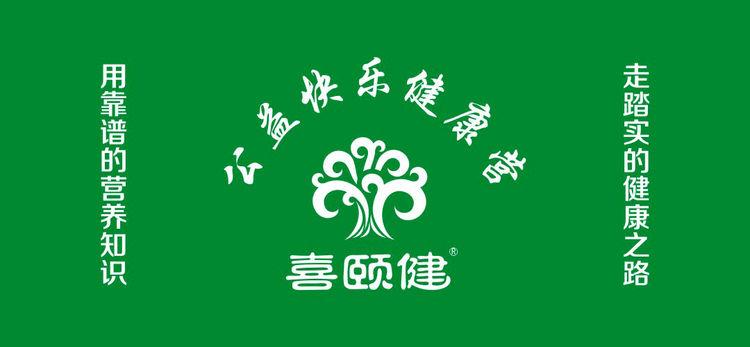 """喜颐健""""公益快乐健康营""""圆满成功"""