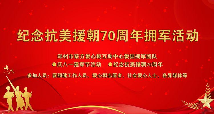"""喜颐健集团_""""喜颐健与爱同行""""——纪念抗美援朝70周年拥军活动成功举办"""